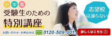 北海道・札幌 講習会