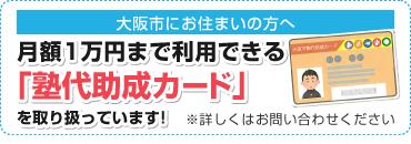 大阪市塾代助成事業がご利用できます
