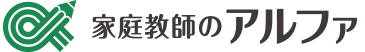 家庭教師のアルファ ロゴ