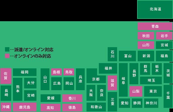 サービス地域の地図