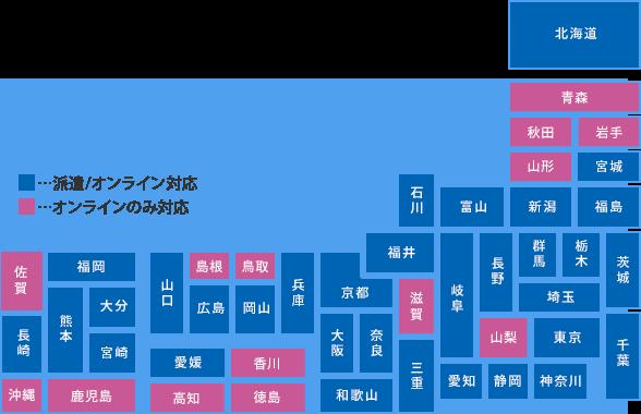 サービス地域一覧の地図