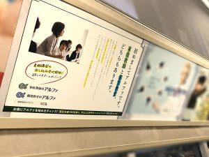 札幌市営地下鉄で電車内広告を始めました
