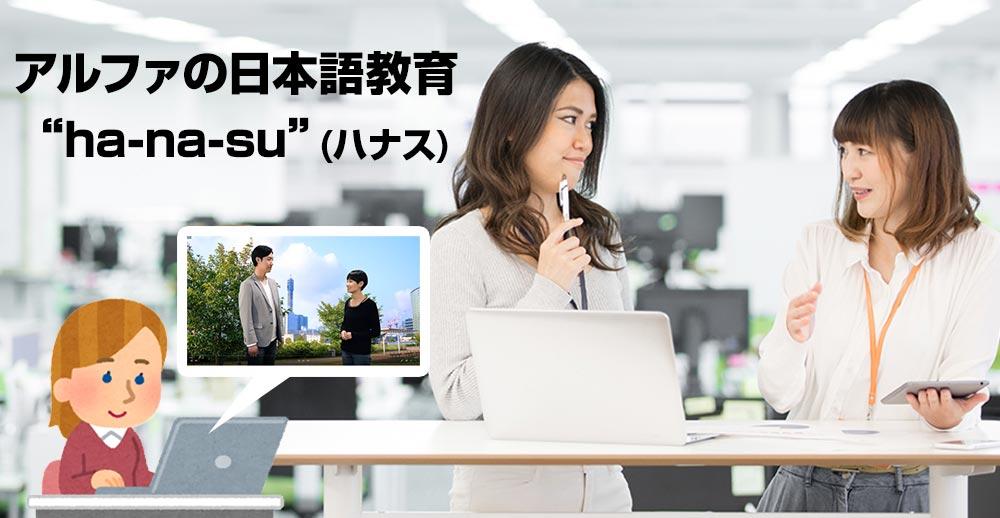 """アルファの日本語教育""""ha-na-su""""より「外国人社員向け日本語研修」をスタートしました"""